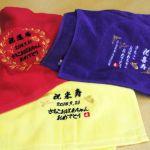 敬老・長寿祝い刺繍名入れ タオル