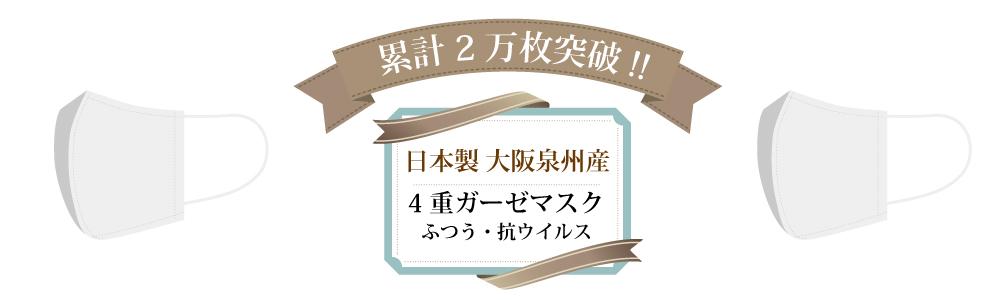 大阪泉州産 ガーゼマスク 日本製 累計2万枚販売突破