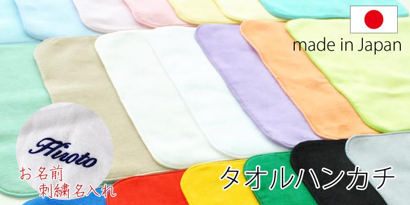 お名前刺繍名入れ オリジナルタオル タオルハンカチ