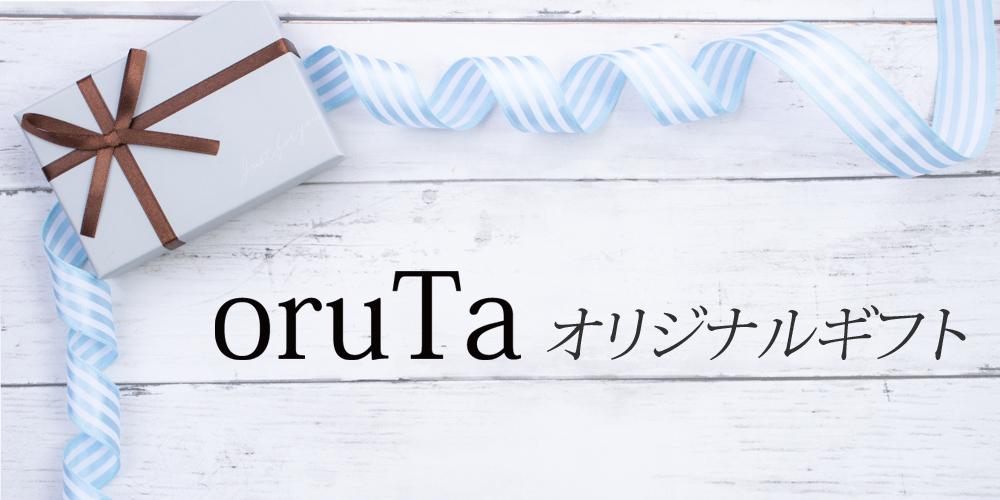 タオルモールオルタのオリジナルギフト
