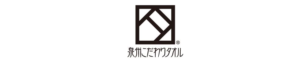 大阪 泉州 こだわりタオル