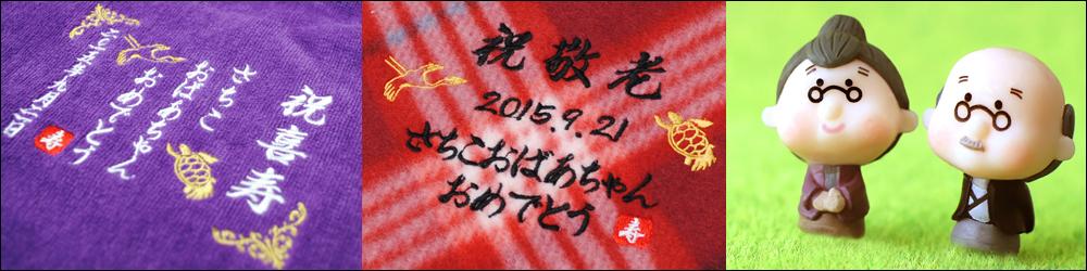 敬老・長寿祝い 刺繍名入れタオル