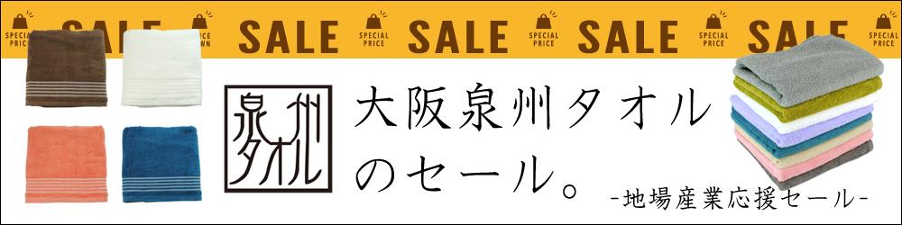 泉州タオル 特別セール