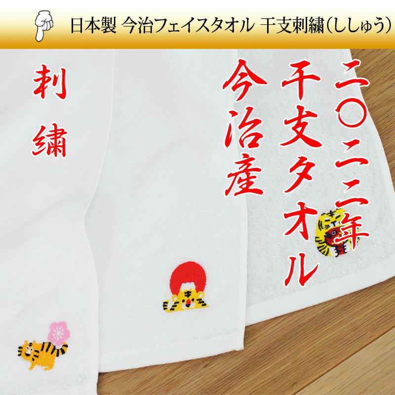 干支タオル 今治産フェイスタオル 干支刺繍