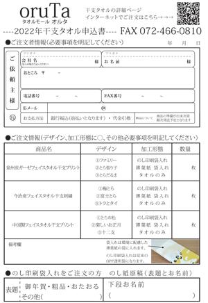 干支タオルFAXオーダー用紙ダウンロード