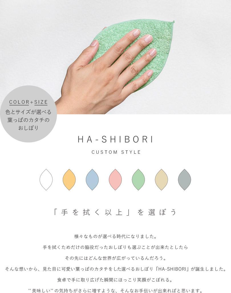 HA-SHIBORI はしぼり