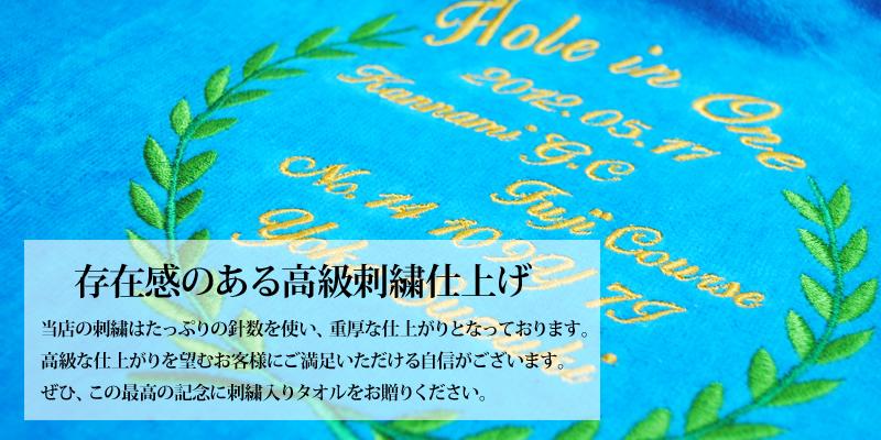 ホールインワン刺繍名入れタオル