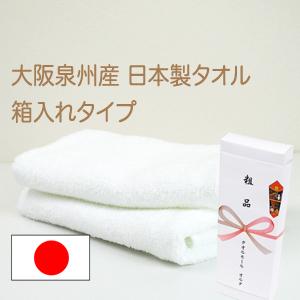 日本製 泉州産 白タオル のし名入れ 箱入れタイプ