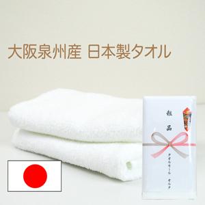 日本製 泉州産 白タオル のし名入れ