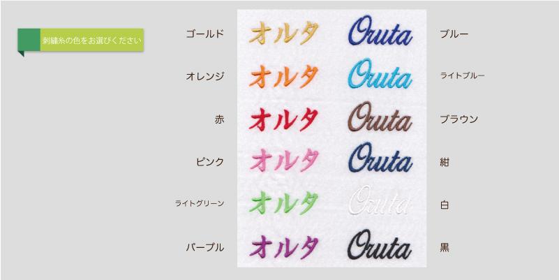 刺繍の色をお選びください