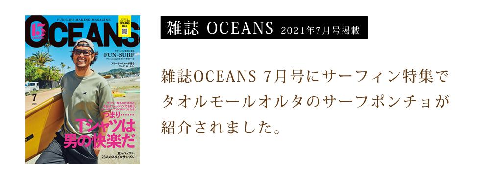 OCEANS サーフポンチョ