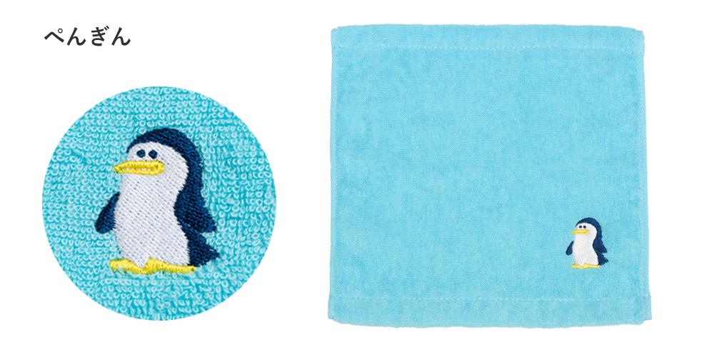 動物 刺繍 ハンカチ ペンギン