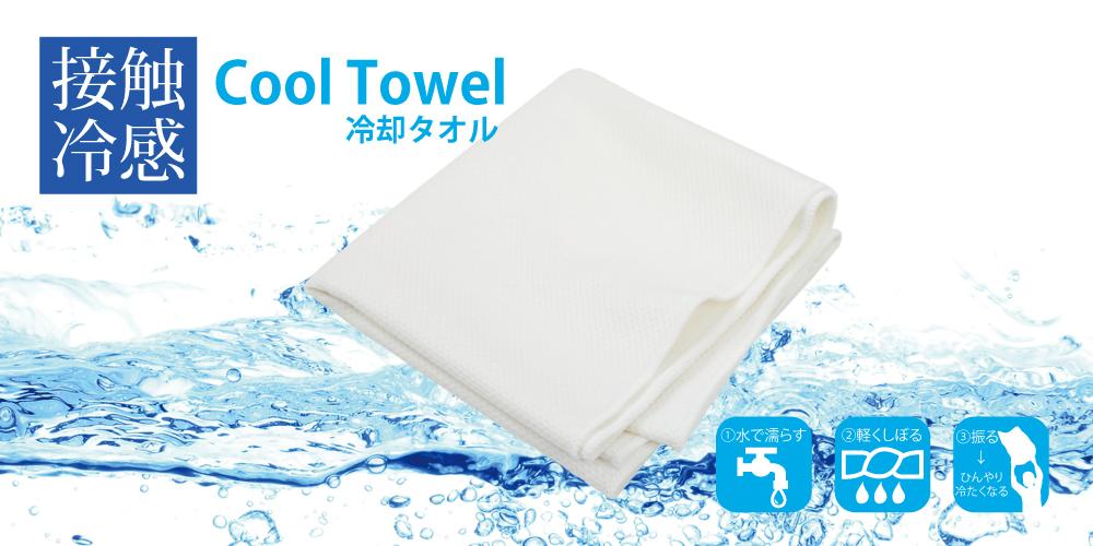 冷却タオル クールタオル 熱中症 対策