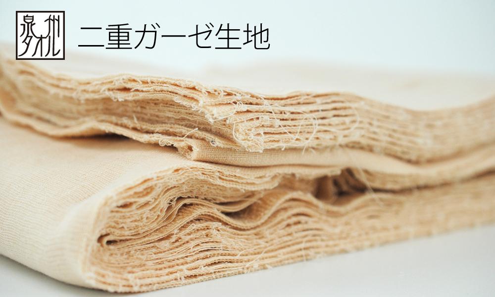 大阪泉州産 二重ガーゼタオル生地 ベージュ 日本製 マスク用
