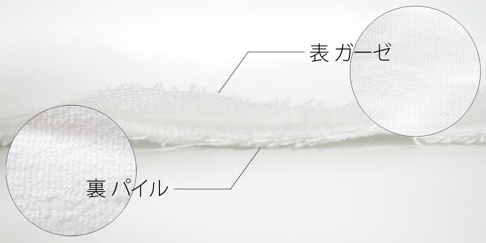 大阪泉州産 二重ガーゼタオル生地 ホワイト 日本製