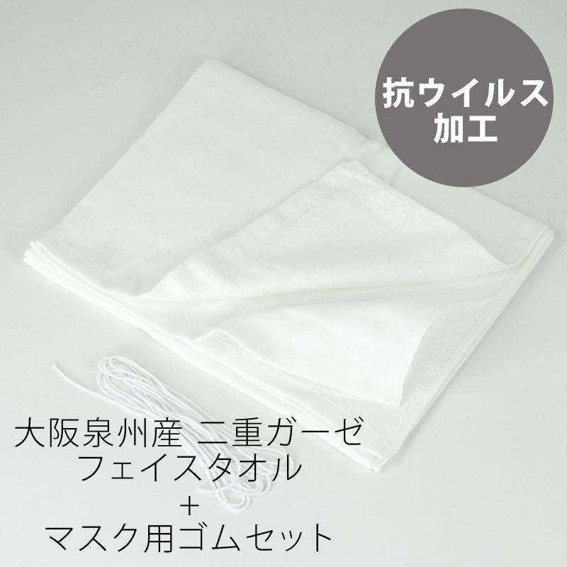 日本製 抗ウイルス加工 二重ガーゼ フェイスタオル マスク用ゴム付き