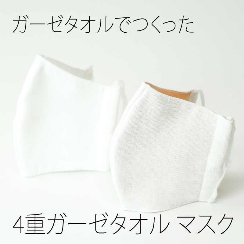 日本製 大阪泉州産 4重ガーゼ タオル マスク