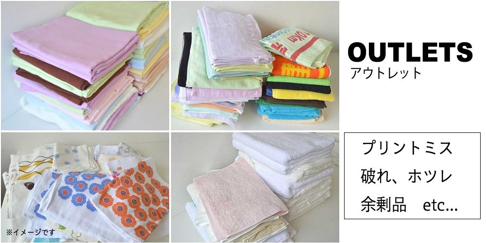 タオルの量り売り イメージ
