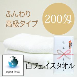 中国製 白タオル のし名入れ