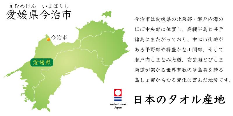 タオルの産地 愛媛県 今治市
