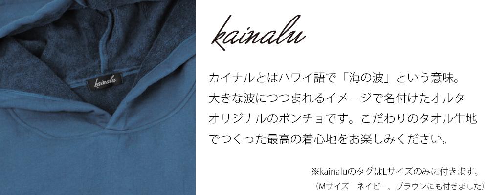 サーフポンチョ カイナル kainalu