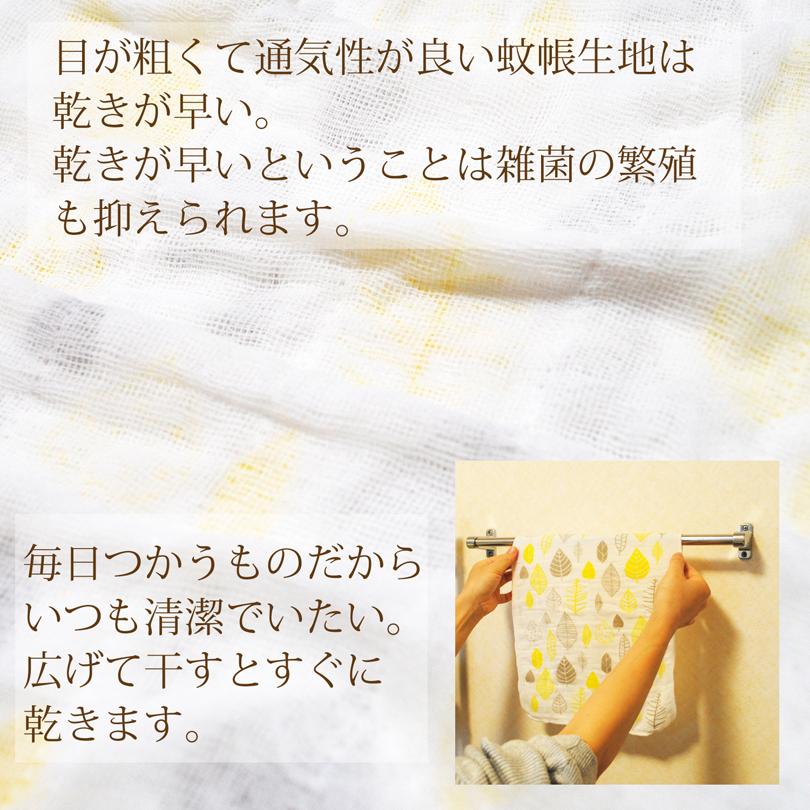 奈良県産 蚊帳生地 ふきん