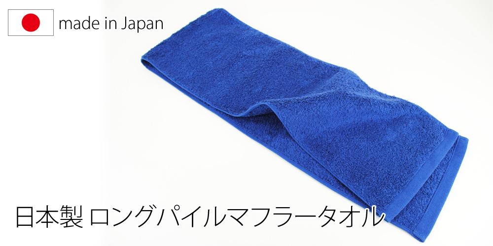日本製 今治産 ロングパイル マフラータオル