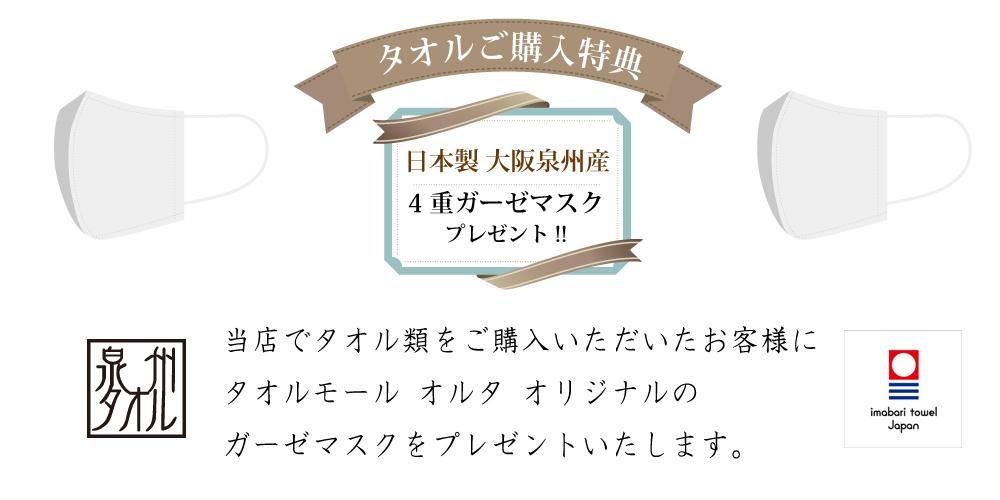 大阪泉州産ガーゼマスクプレゼント