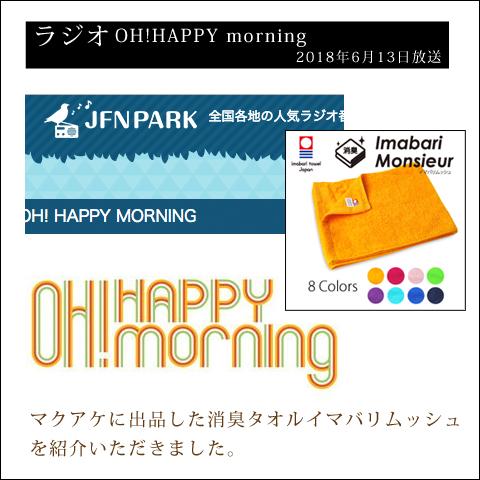 OH!HAPPY morning ラジオ放送