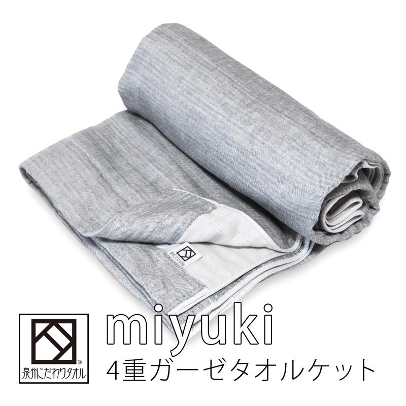 大阪泉州産 miyuki 4重ガーゼタオルケット
