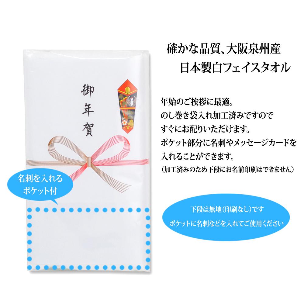 ご挨拶タオル 即日発送 日本製フェイスタオル