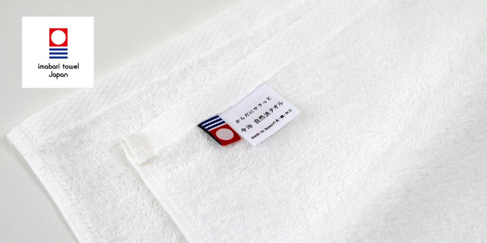 今治タオル 自然派タオル 日本製