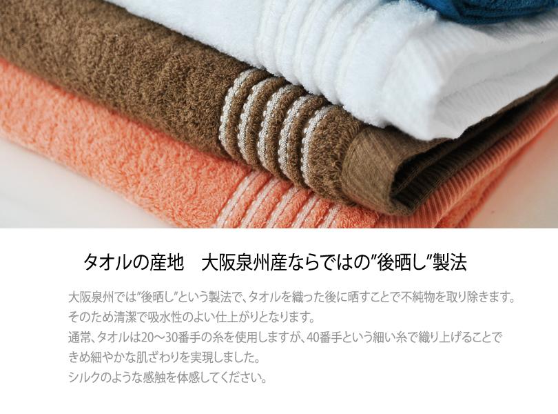 大阪泉州産 タオル Silky touch/シルキータッチ ホテルタイプ