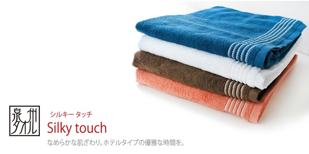 大阪泉州産 タオル Silky touch/シルキータッチ