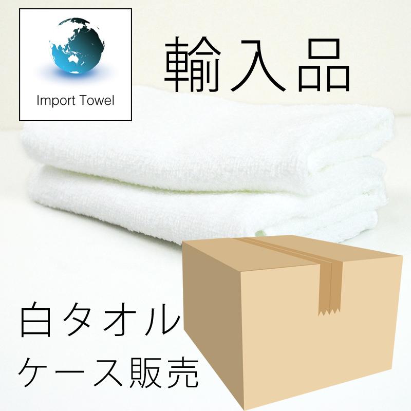 輸入品白タオルケース販売