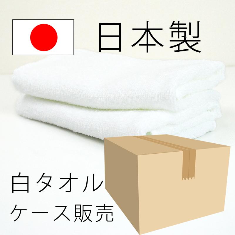 日本製白タオルケース販売