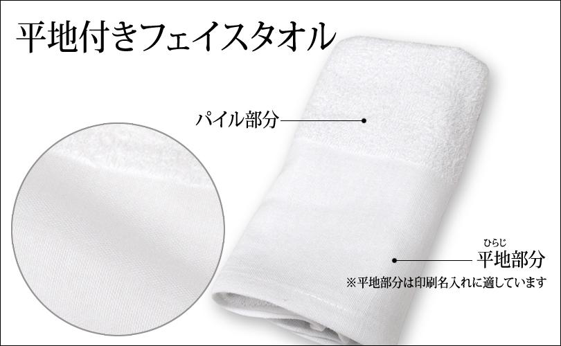 輸入品 白フェイスタオル 平地説明
