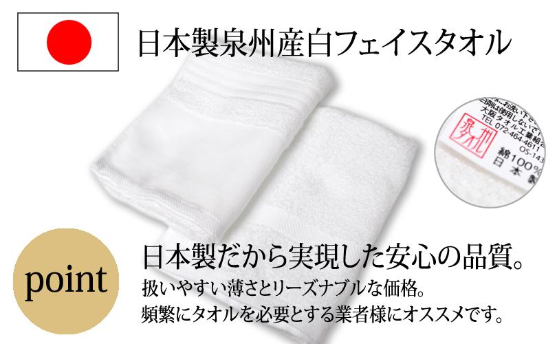 日本製 泉州産 白フェイスタオル