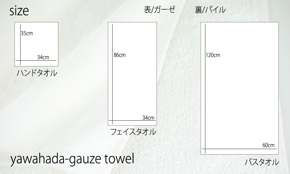 大阪泉州タオル やわはだガーゼタオル サイズ