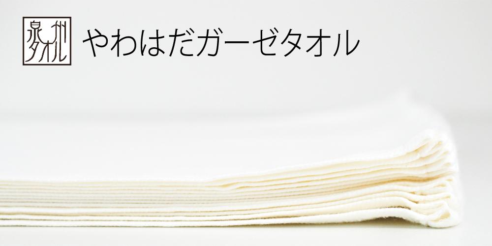 大阪泉州タオル やわはだガーゼタオル