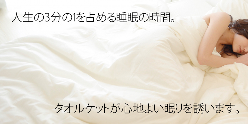 タオルケットが心地よい眠りを誘います。