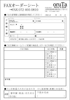 FAXオーダー用紙ダウンロード
