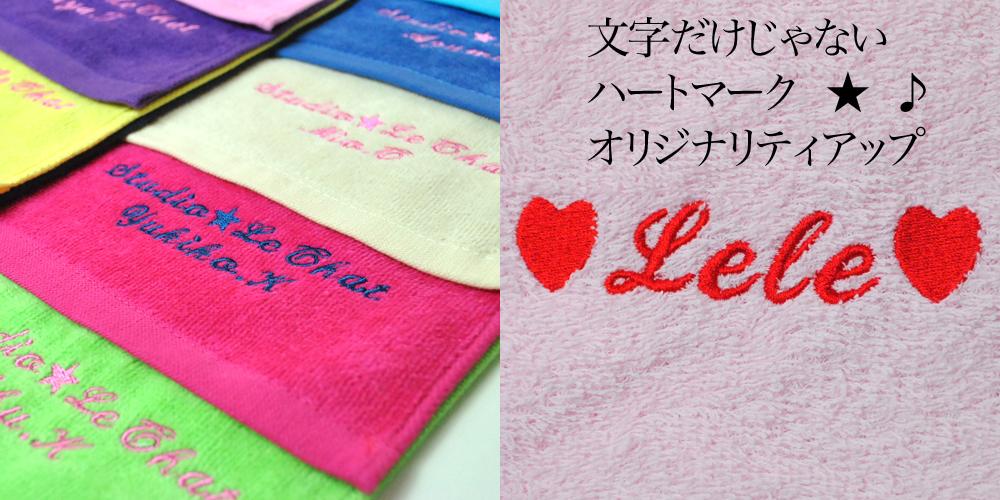 お名前刺繍名入れ オリジナルタオル