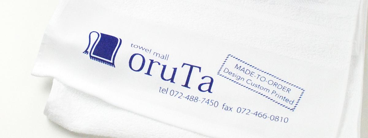印刷名入れタオル