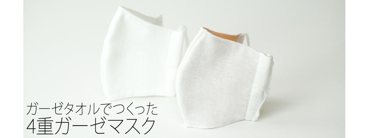 日本製 ガーゼ マスク