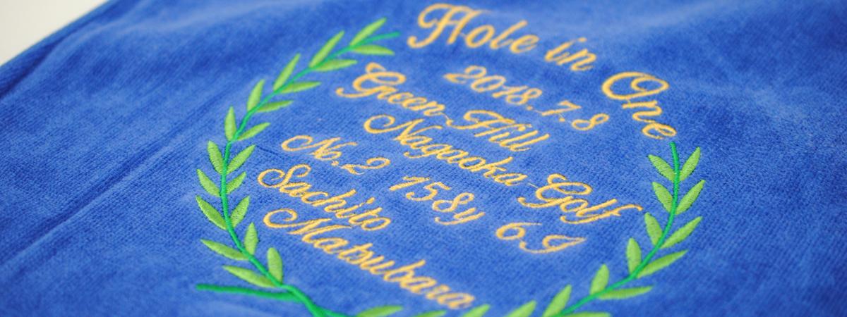 ホールインワン記念品 ホールインワン刺繍 タオル