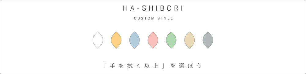 消臭 抗菌 葉っぱの形をしたおしぼり HA-SHIBORI
