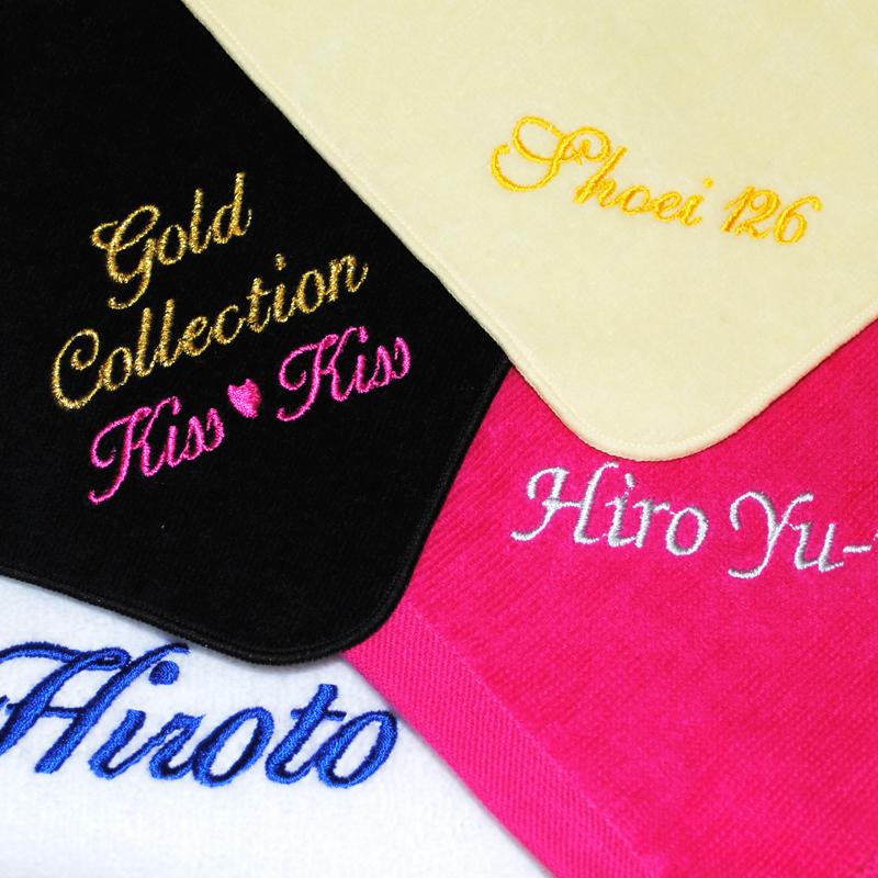 ネーム刺繍 名入れタオル オリジナルタオル