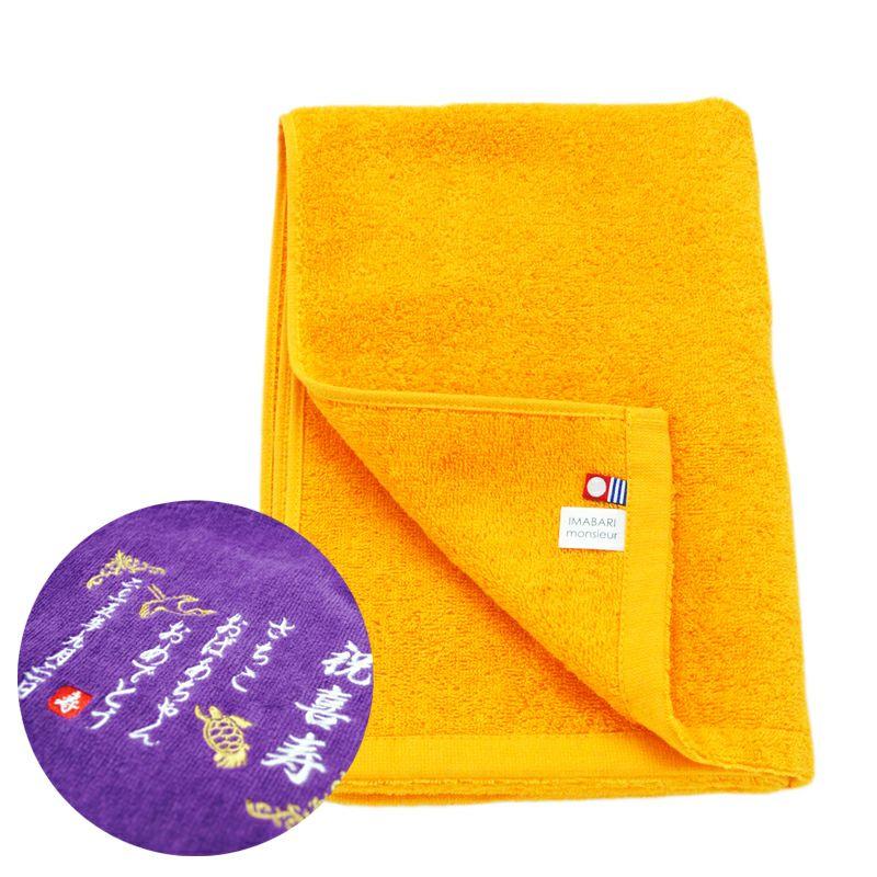 長寿祝い 刺繍名入れ タオル 還暦 喜寿 米寿 百寿 記念品