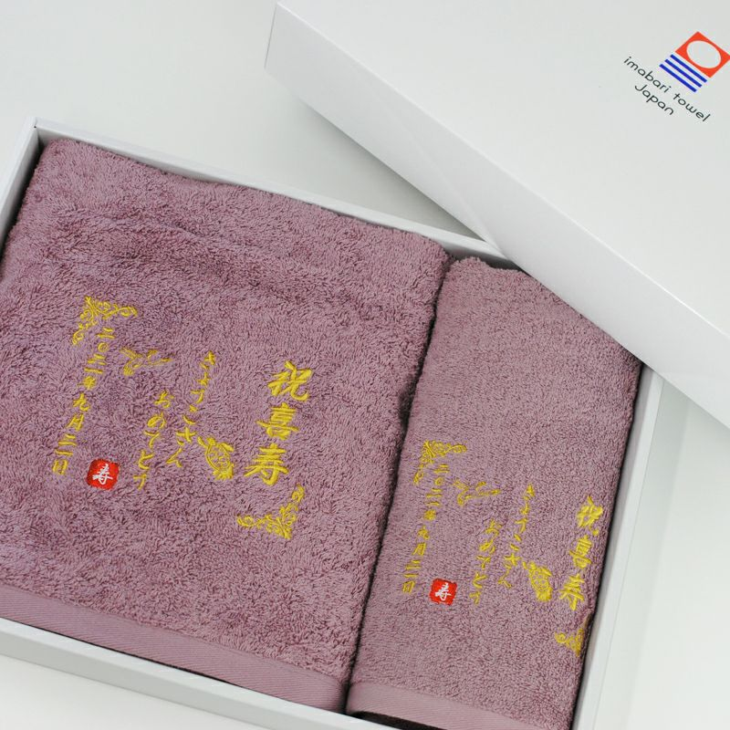 【敬老・長寿祝い刺繍名入れ】今治産リーフ バスタオル・フェイスタオル ギフトボックス